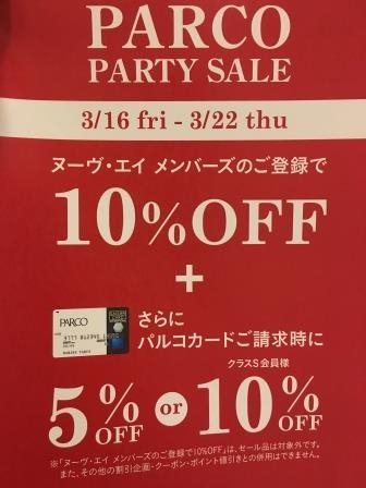 PARTY SALE始まります!!
